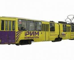 Разместить рекламу на трамваях